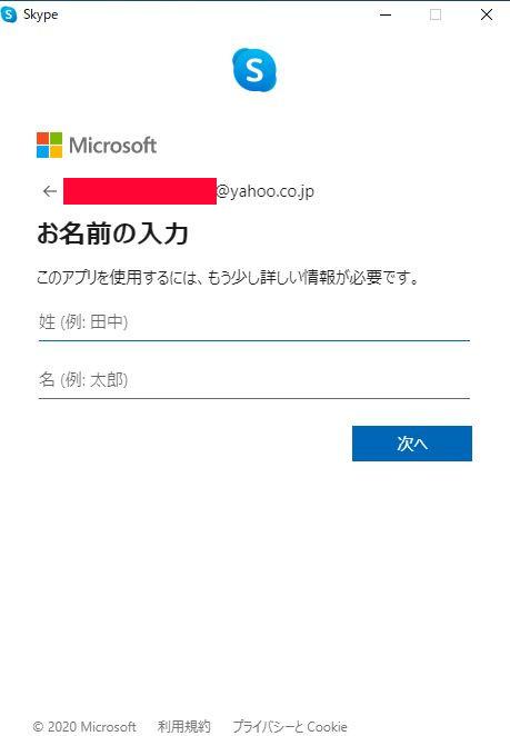 skype_download_install_10