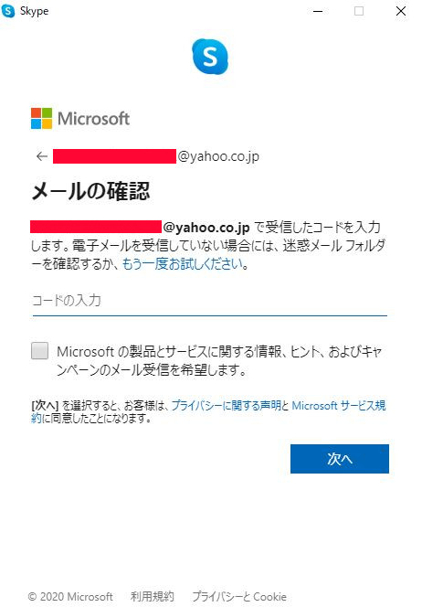 skype_download_install_11