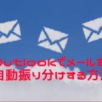 outlook_folder_sort_01