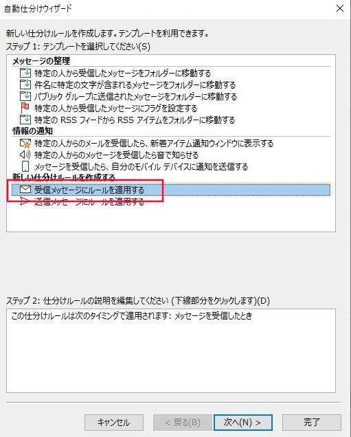 outlook_folder_sort_07