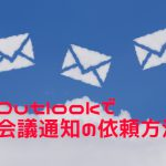 outlook_meeting_request_01