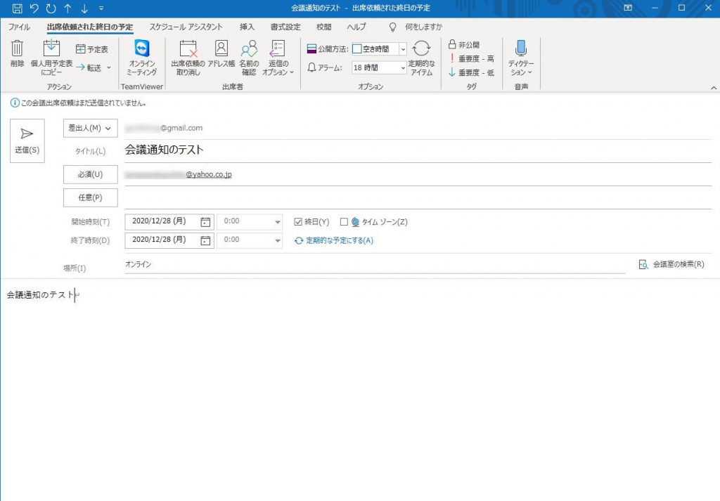 outlook_meeting_request_05