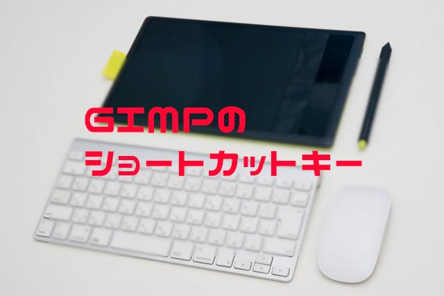 gimp_shortcutkey_03