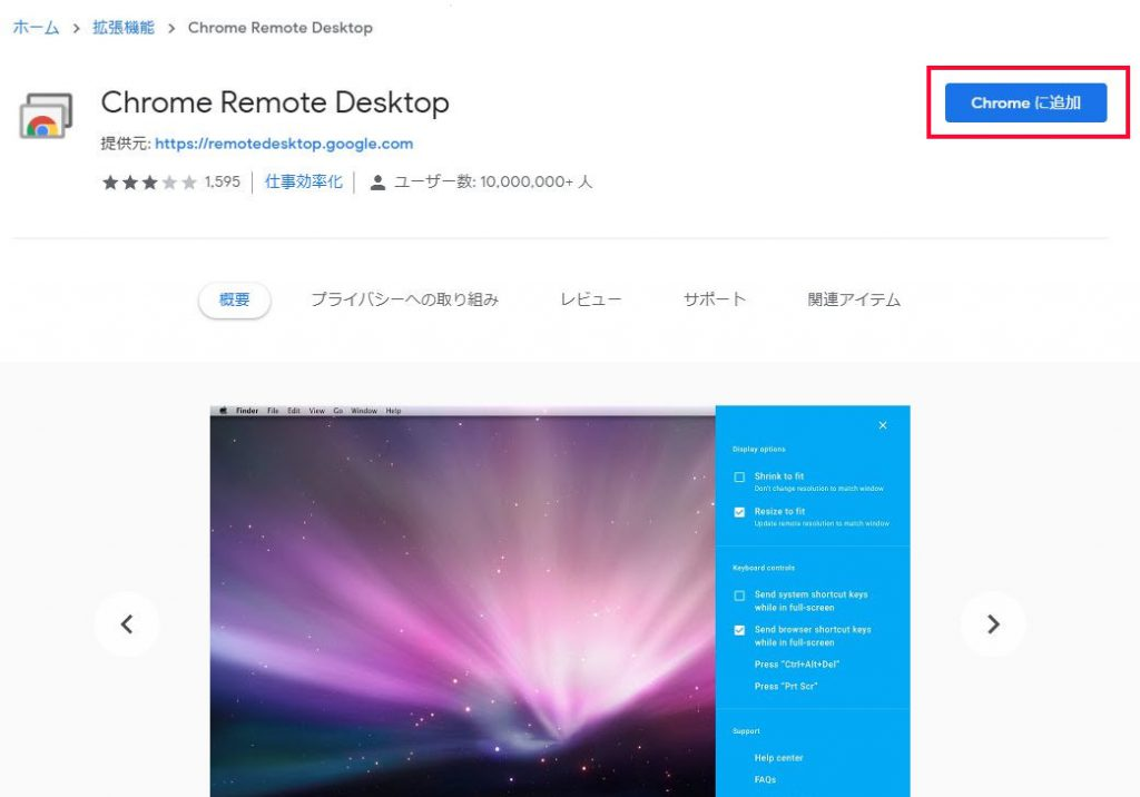 google_remotedesktop_04