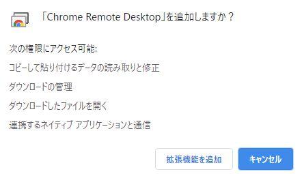 google_remotedesktop_05