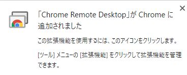 google_remotedesktop_06