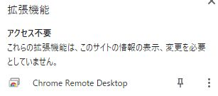 google_remotedesktop_08