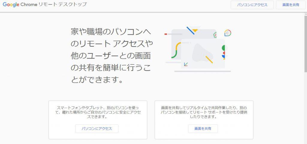 google_remotedesktop_09