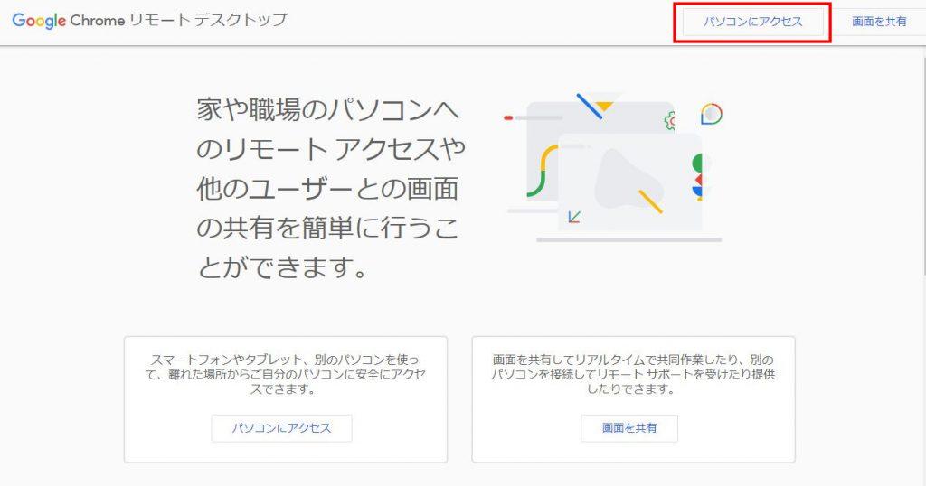 google_remotedesktop_10