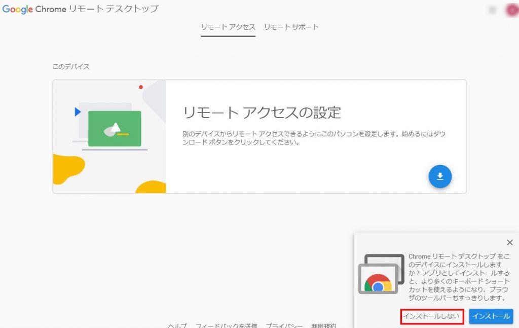 google_remotedesktop_11