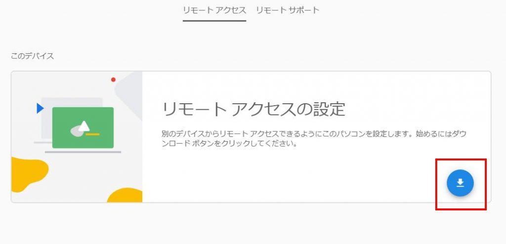 google_remotedesktop_12