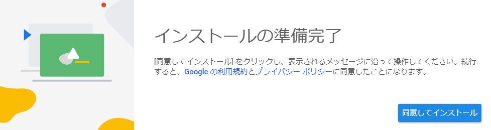 google_remotedesktop_13