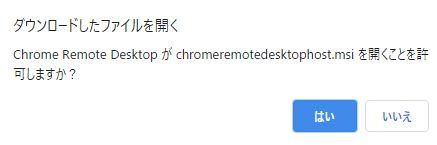 google_remotedesktop_14