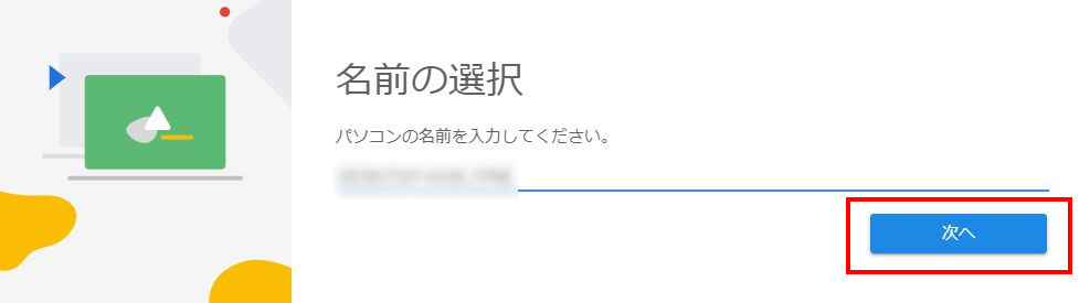 google_remotedesktop_16