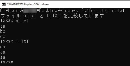 windows_diff_command_02